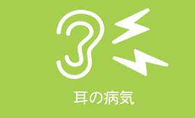 耳の病気 ごしま耳鼻咽喉科医院