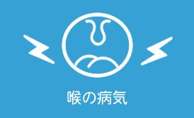 喉の病気 ごしま耳鼻咽喉科医院