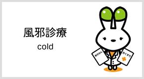 おおてまち耳鼻咽喉科 風邪診療