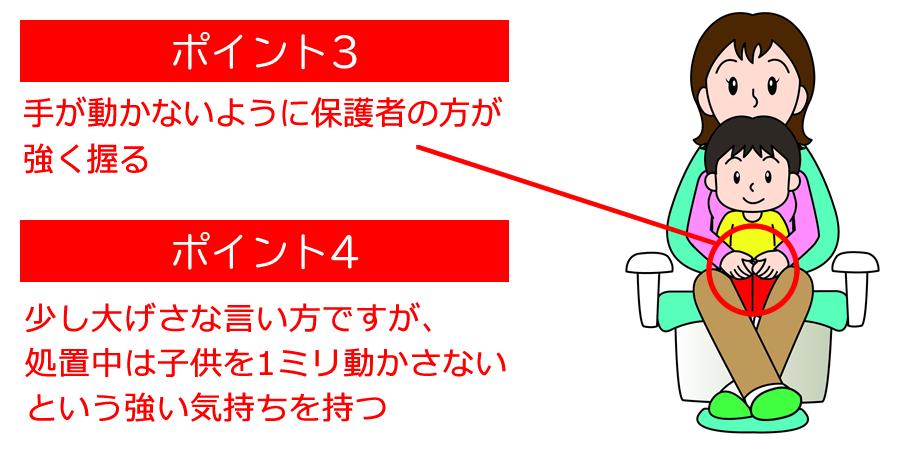 ポイント3:手が動かないように保護者の方が強く握る。ポイント4:少し大げさな言い方ですが、処置中は、子供を1ミリ動かさないという強い気持ちを持つ。おおてまち耳鼻咽喉科